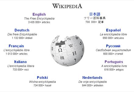wikipedia_1-1.jpg